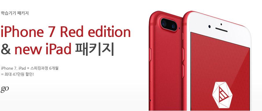 아이폰7, 애플패키지