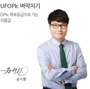 [UFOPIc 직장(남)] IM3 4주완성