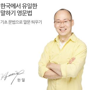 한국에서 유일한 말하기 영문법