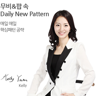 무비&팝 속 Daily New Pattern